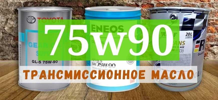 75w90 трансмиссионное масло