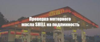 Проверка моторного масла SHELL на подлинность
