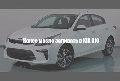 Kia Rio выбор масла