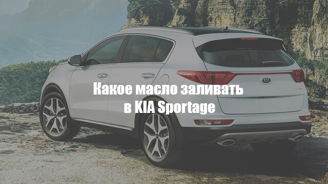 Выбираем масло для KIA Sportage